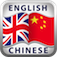 English Chinese English Dictionary